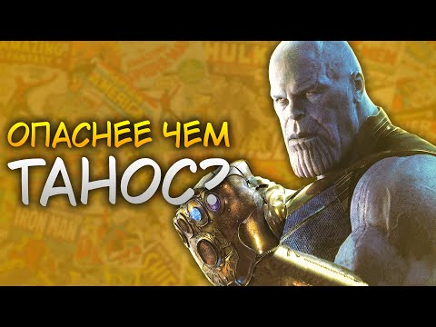 Громовержцы новая угроза после Таноса? Теория киновселенной Marvel