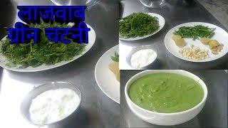 Green Chatani Ghar Par Kaise Banaye ! HOME RECEPE ! SPL HEALTH ! MUKESH RAWAT !