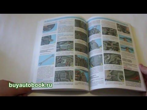 Цветное руководство по ремонту Kia Sorento | Киа Соренто