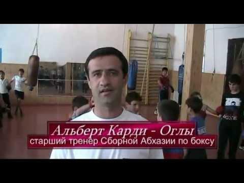 Бокс Абхазии