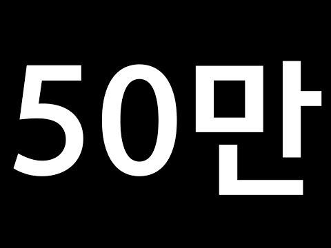 50만 이벤트 추첨방송!!|빨간토마토