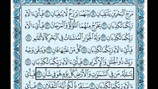 Saoud shuraim sourat Ar-rahman الشيخ سعود الشريم سورة الرحمن -