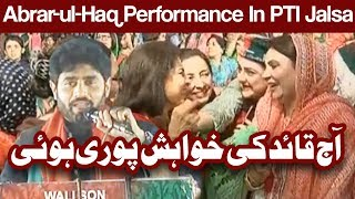 Aaj Quaid e Azam Ke Khawahish Pori Hoi - Abrar ul Haq Performance In PTI Jalsa