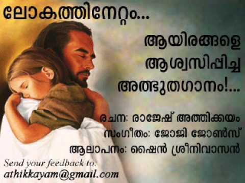 New Malayalam Christian Song Rajesh Athikkayam Lokathinettam.... video