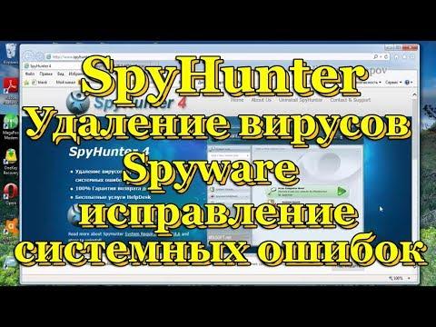 SpyHunter - Удаление вирусов, Spyware и исправление системных ошибок.