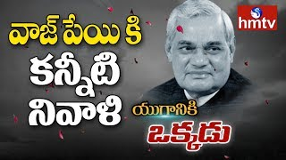 Vajpayee Passes Away : Leaders Paid Homage to Vajpayee | hmtv