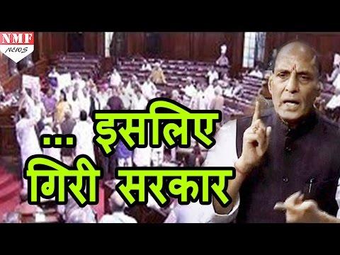 Rajnath Singh ने Parliament में बताया Congress को Uttarakhand का सच |DON'T MISS !!!