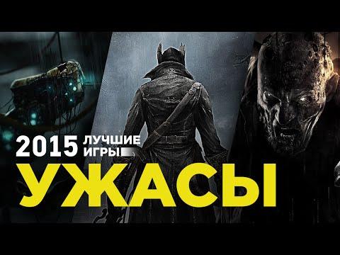 Лучшие игры 2015: Ужасы