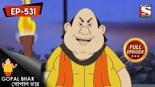 Gopal Bhar (Bangla) - গোপাল ভার) - Episode 531 - DeshPrem - 12th August, 2018