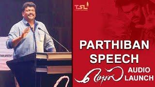 Parthiban Mass Speech | Mersal Audio Launch | Vijay | Atlee | AR Rahman | Sri Thenandal Films