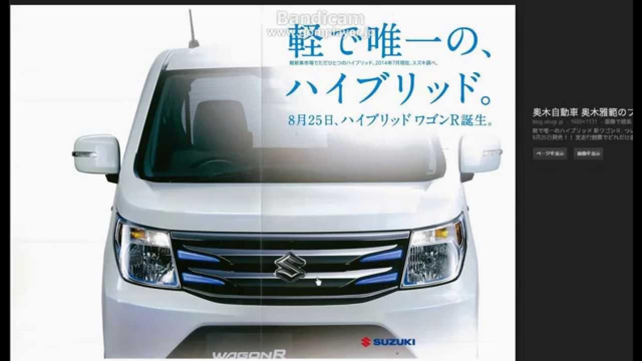 雑談動画】今度発売の新型ワゴンR ハイブリッドモデル(2014年<b>8月25日</b> <b>...</b>