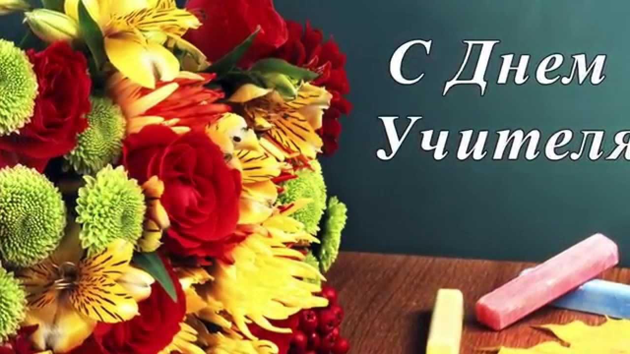 С Днем Учителя! (открытки и поздравления) » Женский Мир