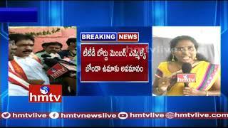 బోండా ఉమాకు తగిన గౌవరం ఇవ్వని అధికారులు, టీటీడీ సభ్యులు | Vijayawada | hmtv