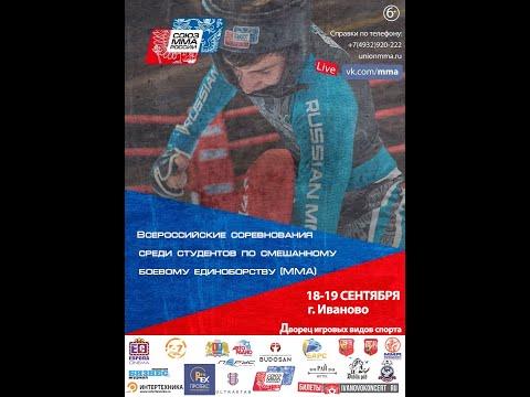 Всероссийские соревнования среди студентов по смешанному боевому единоборству (ММА) PRIME MMA 3