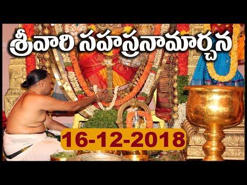 శ్రీవారి సహస్రనామార్చన | Srivari Sahasranamarchana |16-12-18 | SVBC TTD