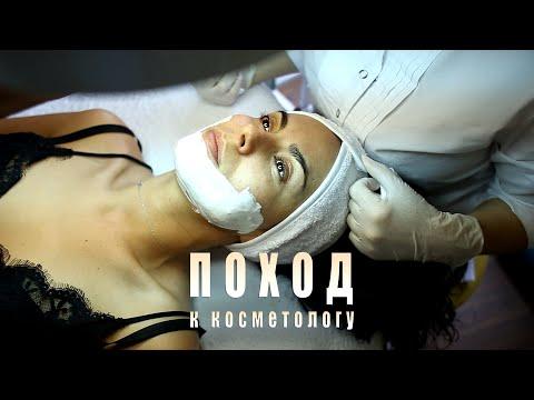 NK BLOG | СЕЗОН 2 | ПОХОД К КОСМЕТОЛОГУ