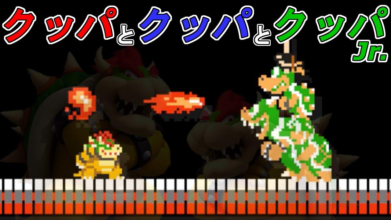 クッパ (ゲームキャラクター)の画像 p1_7