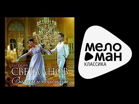 ВАЛЬСЫ И ПОЛОНЕЗЫ - ЕВГЕНИЙ СВЕТЛАНОВ / Waltz and Polonaise - Svetlanov