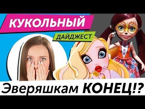 Кукольный Дайджест #30: Эверяшек заменили на кукол-животных? Новинки: Моана, Супергероини, Barbie