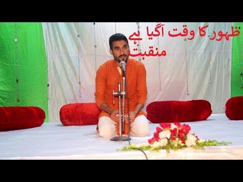 Zuhur Ka Waqt Aa GYa Hay Manqabat Imam Zamana AJTF