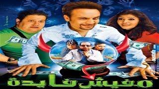 فيلم مفيش فايدة HD 720p - مصطفى قمر وبسمة - 2008