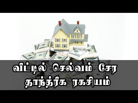 வீட்டில் செல்வம் சேர தாந்த்ரீக ரகசியம் | Tantric secrets to increase your wealth in tamil thumbnail