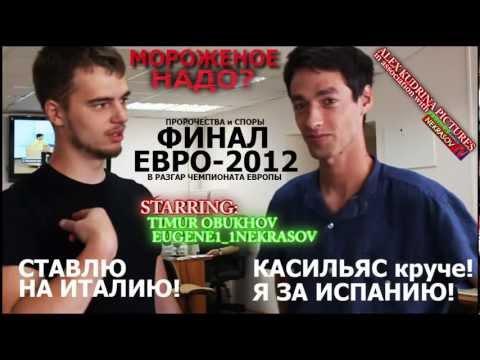 """NEKRASOV тв шоу """"мороженое надо?"""" финал EURO 2012 Испания Италия"""