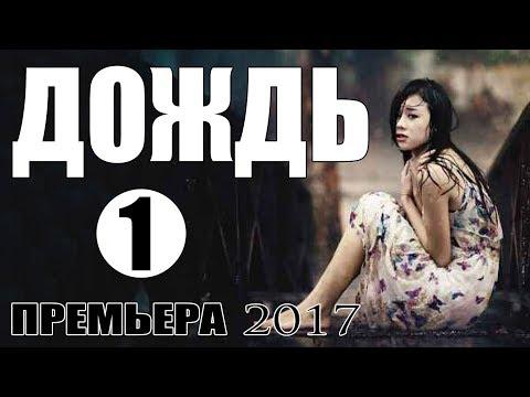 Трогательный фильм! [ ДОЖДЬ ] Русские сериалы новинки | мелодрамы 2017 HD