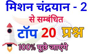 Chandrayan 2 very Imp Question | मिशन चंद्रयान 2 | Current affairs 2019 | Gk in hindi | Online study