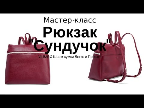 Сшить сумку разные модели