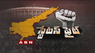 TDP extends support to National Highways blockade programme for AP Special Status