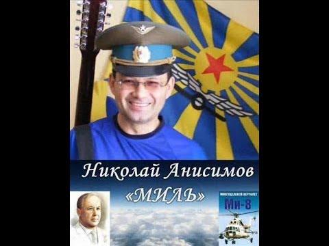 Николай Анисимов - Миль