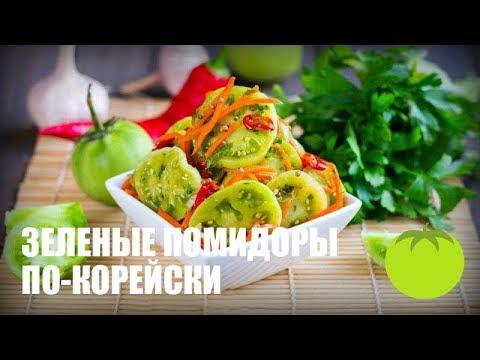 Зеленые помидоры по-корейски — видео рецепт