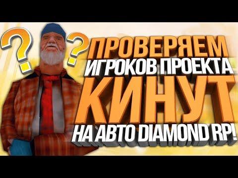 ПРОВЕРКА ИГРОКОВ DIAMOND RP / ОБМАНУТ ЛИ НА АВТО?