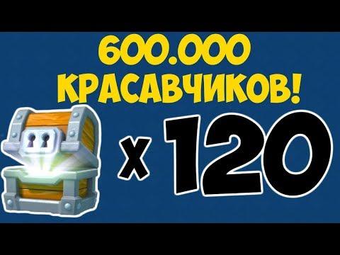 Clash Royale - 120 ОГРОМНЫХ СУНДУКОВ НА 600.000 ПОДПИСЧИКОВ!!!!
