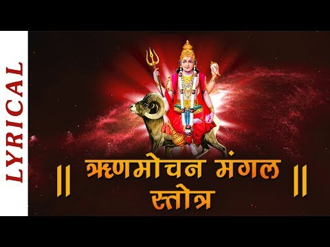 Rinmochan Mangal Stotra with Lyrics | Mantra for Removing Debts and Loans