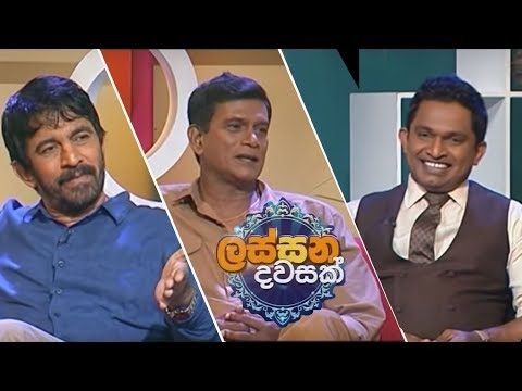 Lassana Dawasak | Sirasa TV with Buddhika Wickramadara 19th October 2018