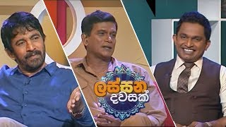 Lassana Dawasak | Sirasa TV with Buddhika Wickramadara 19th October 2018