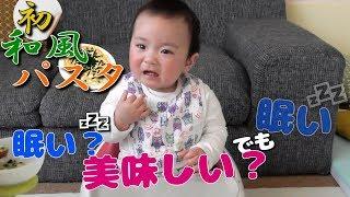 【かみかみ期】初めてのパスタに・・・赤ちゃんの離乳食 生後10ヶ月 みはるんchannel