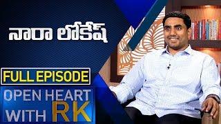 AP Minister Nara Lokesh   Open Heart With RK   Full Episode   ABN Telugu