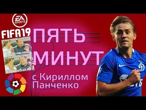 5 МИНУТ с Кириллом Панченко