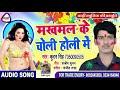#Hit Bhojpuri Holi~भोजपुरी होली || Kundan Singh || मखमल के चोली होली में~Makhamal Ke Choli Holi Me