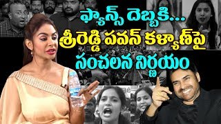 Sri Reddy Back Step Over Recent Pawan Controversies | TFI Controversy | Chiranjeevi