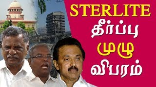 sterlite judgement today Supreme Court refuses to allow Sterlite sterlite news today in tamil