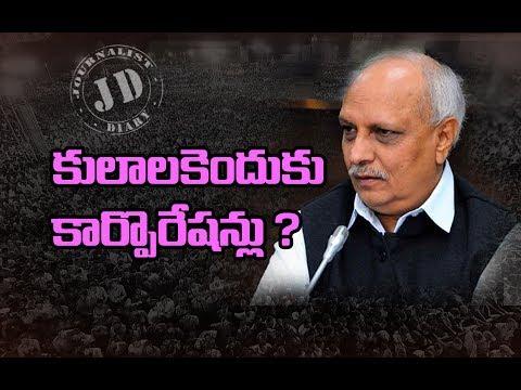 IYR Krishna Rao, Caste Politics, AP Brahmin Corporation, Chandrababu, Social Media, Ap Govt, KCR, ఐవైఆర్ క్రిష్ణారావు, బ్రాహ్మణ కార్పొరేషన్, చంద్రబాబు, కేసీఆర్,