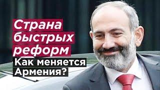 Страна быстрых реформ. Как меняется Армения?