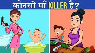 6 Majedar aur jasoosi paheliyan | Konsi Ma Killer hai ? | Riddles in hindi | Logical MasterJi