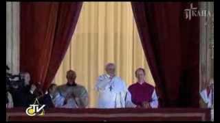 Папа Франциск 13 марта 2013 г.