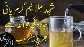 amazing health benefits of honey water in urdu hindi | health tips in urdu hindi