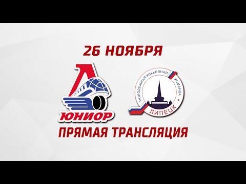 НМХЛ'18/19: «Локо-Юниор» - МХК «Липецк». Игра №2